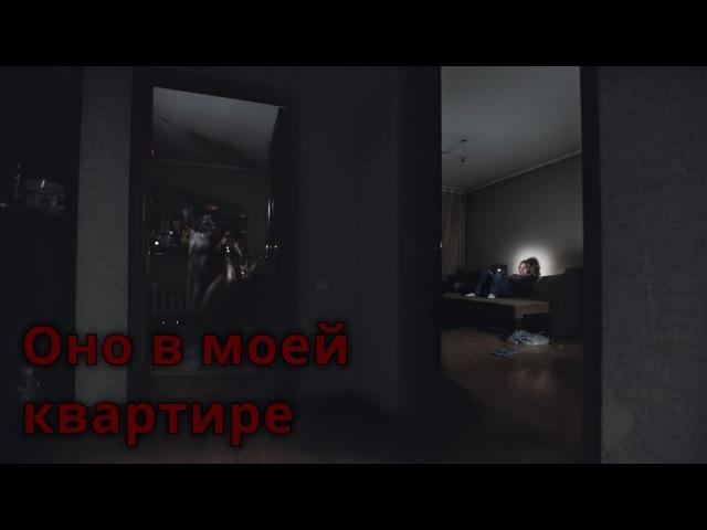Страшные истории на ночь: Оно в моей квартире
