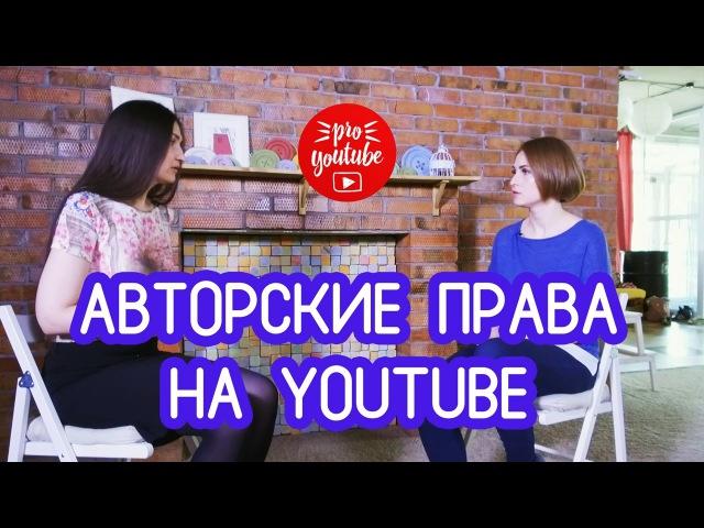 Авторские права на YouTube | Чем грозит нарушение авторских прав | Интервью с юристо ...