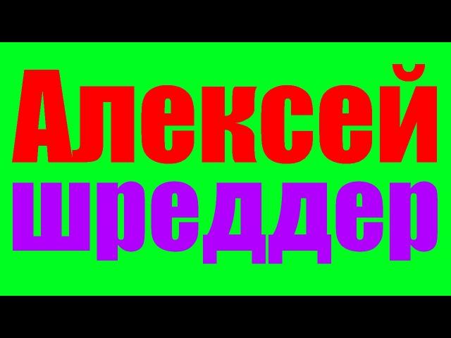 Алексей Шреддер Alexei Shredder Шредер Клакоцкий