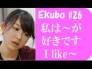 「~がすきです I like something」 Ekubo Basic Japanese lesson #26 日本語の森 JLPT N4
