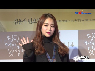 [S영상] 화영-한승연-류준열-엑소 수호-지수, '요즘 핫한 청춘 남녀들' (당신 거44