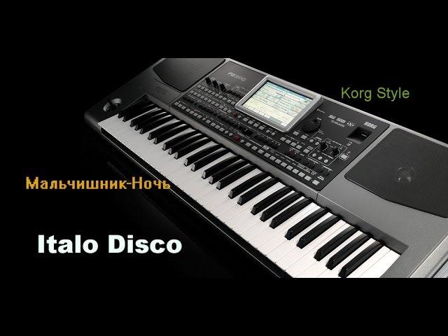 KorgStyle Italo Disco- Мальчишник-Ночь (Korg Pa900) Remix
