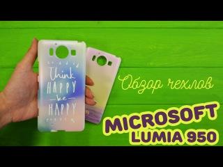 Печать картинки на чехле для Microsoft Lumia 950 | Обзор чехлов