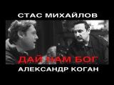 Стас Михайлов и Александр Коган - Дай нам Бог - Скоро