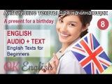 8 A present for a birthday - Простые английские тексты