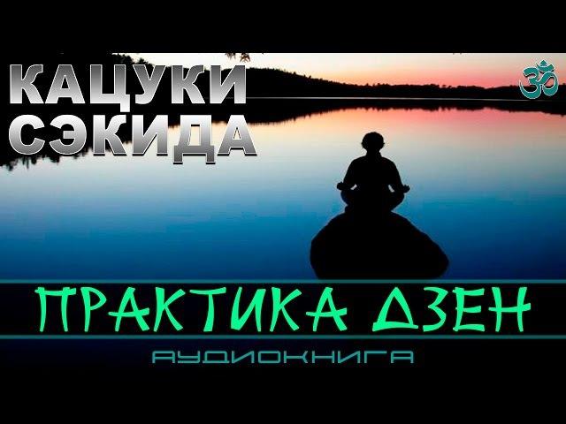 ॐ Кацуки Сэкида — Практика дзэн (аудиокниги по саморазвитию, дзен-буддизм)