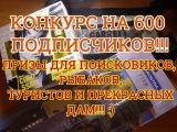 Внимание! Конкурс на 600 подписчиков! :) Отличные призы для поисковиков, рыбаков и  ...