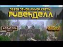 Копатель онлайн ОБЗОР ОБНОВЛЕННОЙ КАРТЫ РИВЕНДЕЛЛ от канала KIRK TV GAMES