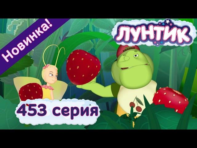 Лунтик - 453 серия. Вредина. Новые серии 2017 года