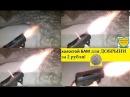 Пистолет аэрозольный ДОБРЫНЯ САМЫЙ ДЕШЕВЫЙ ВАРИАНТ ХОЛОСТОГО БАМа