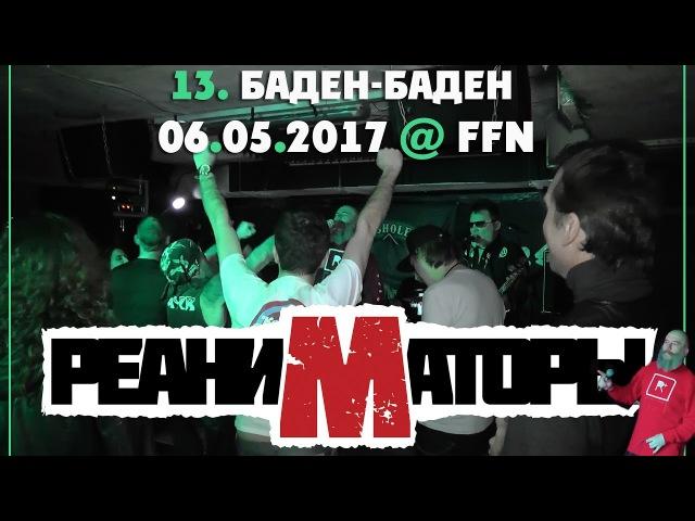 РЕАНИМАТОРЫ - 13 - Баден-Баден (@ FFN, 06.05.2017)