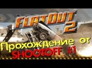 FlatOut 2 walkthrough 1 / Прохождение FlatOut 2 1