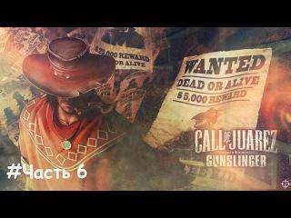 Прохождение игры Call of Juarez Gunslinger - ЧАСТЬ 6. Бойня на поезде/1:30 До ада