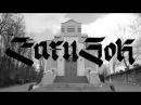 Заги Бок - Побочное (OFFICIAL VIDEO)