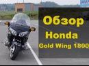 Мотоцикл gold wing 1800 хонда голд винг голда тест драйв отзывы и технические характеристики