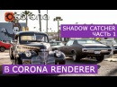 Как настроить Shadow Catcher в Corona Renderer 3Ds Max Уроки для начинающих