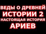 ВЕДЫ О ДРЕВНЕЙ ИСТОРИИ 2, НАСТОЯЩАЯ ИСТОРИЯ АРИЕВ,