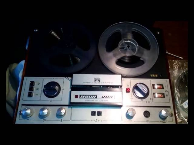 Катушечный магнитофон ''Маяк 203''