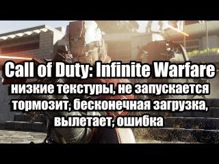 Call of Duty: Infinite Warfare низкие текстуры, не запускается, тормозит, вылетает, ошибка