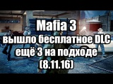 Mafia 3 вышло бесплатное DLC, ещё 3 на подходе (8.11.16)