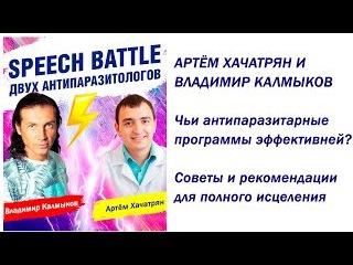 Антипаразитарные программы. Узнайте о сыроедении и паразитах. Артём Хачатрян и ...