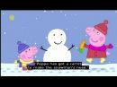 Peppa Pig (Series 1) - Snow (with subtitles)