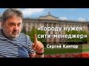 НикВести: Интервью с Сергеем Кантором