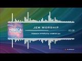 Jem Worship - Небеса открыты навсегда