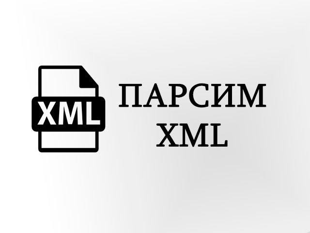 Парсим XML файл python [ часть 3 ]