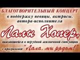 Благотворительный концерт в поддержку Лалы Хопер - 1 часть