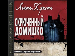 Агата Кристи_Скрюченный домишко_Кирсанов С_аудиокнига,детектив,2013