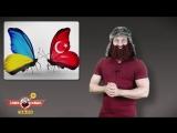 Злой Иван №29. Турция. Кнут, пряник и разбитое корыто.