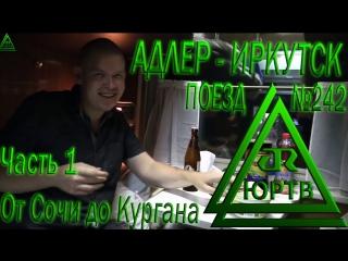 ЮРТВ 2015: Поездка на поезде №242 Адлер - Иркутск. Часть 1: От Сочи до Кургана.  [№0111]