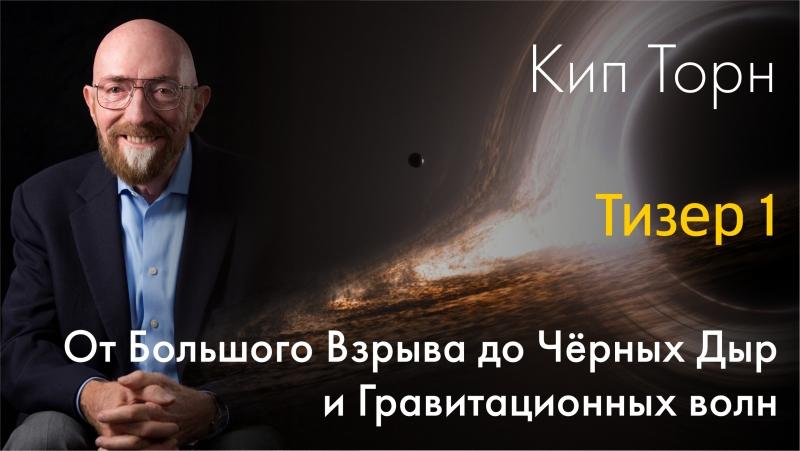 [СБОР СРЕДСТВ] Кип Торн - От Большого Взрыва до Чёрных Дыр и Гравитационных волн