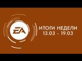 EA — Итоги недели №6