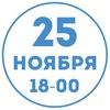 Откройдело.рф   Снежинск   25 ноября