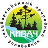 Государственный природный заповедник «Кивач»