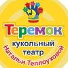 ТЕРЕМОК- кукольный театр с выездом на дом, Пермь