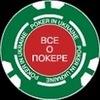 Покер в Украине!