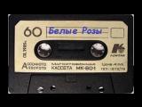 Ласковый Май (Первый оригинальный альбом февраль 1988 г.)