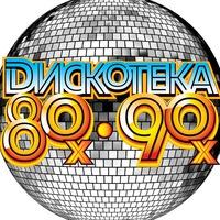 DISCO 80-90 - 15 АПРЕЛЯ / ВХОД: 20 ГРН.