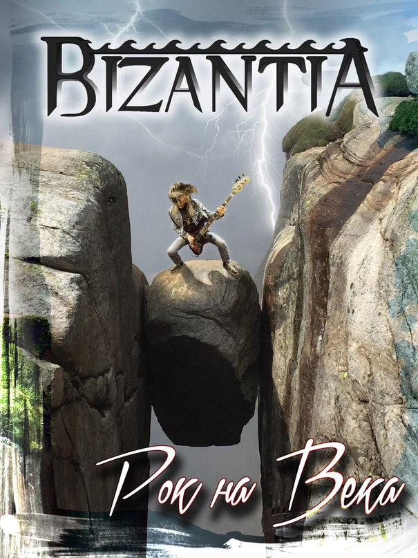 Новый трек BIZANTIA - Рок на века (Home Version)