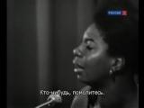 Нина Симон - Блюз в ответ (канал Культура) Nina Simone русские субтитры
