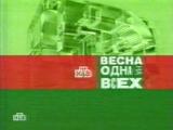 (staroetv.su) Реклама и анонсы (НТВ, 29.04.2002) 3 [только звук]