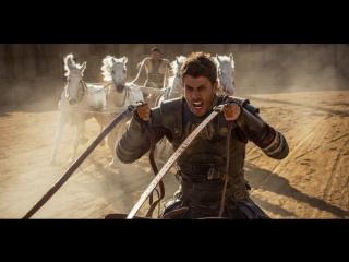 Бен-Гур - Русский трейлер (2016) 1080p  Подпишись