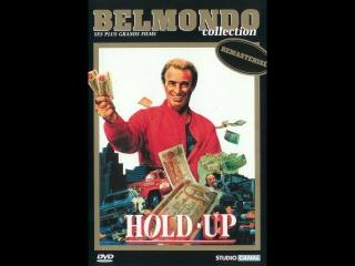 «Ограбление» (англ. Hold-Up) — франко-канадская криминальная комедия, экранизация новеллы Джея Кронли «Быстрые перемены».