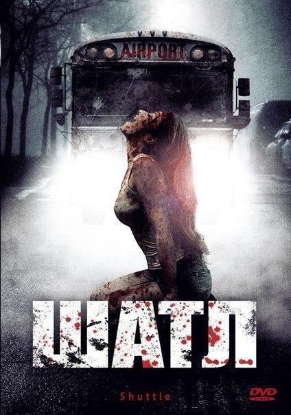 Шатл (2008)
