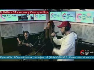 ST feat. Бьянка - RapNRoll (LIVE импровизация на Радио Русский Хит)