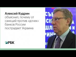 Кудрин о новых санкциях Украины