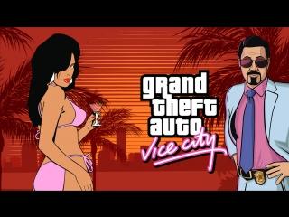 GTA ViceCity ч.2